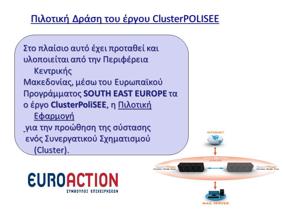 Πιλοτική Δράση του έργου ClusterPOLISEE