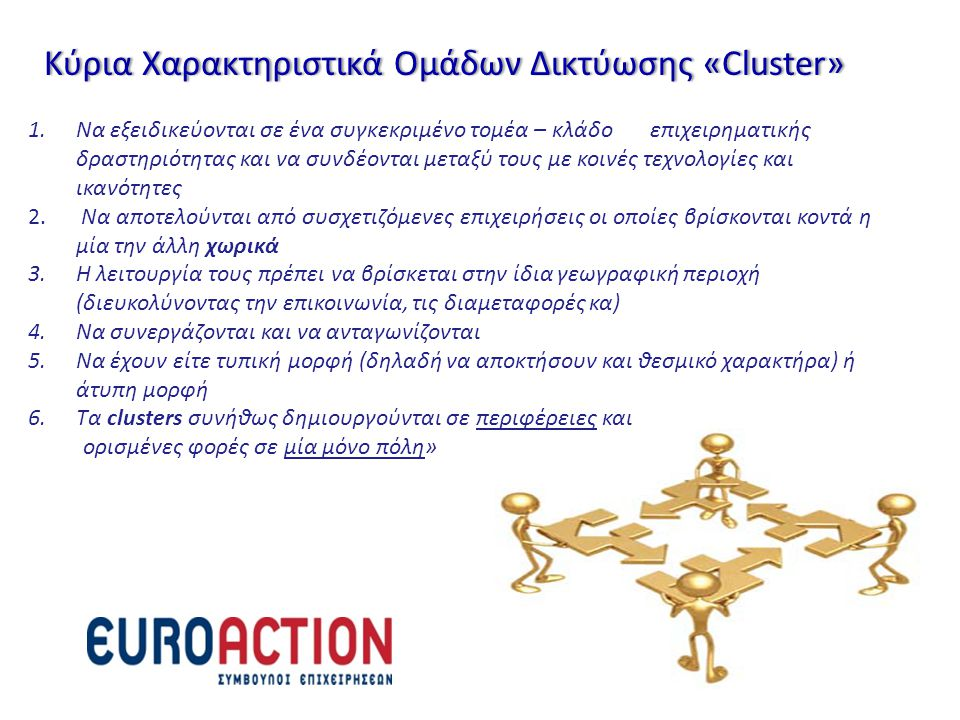 Κύρια Χαρακτηριστικά Ομάδων Δικτύωσης «Cluster»