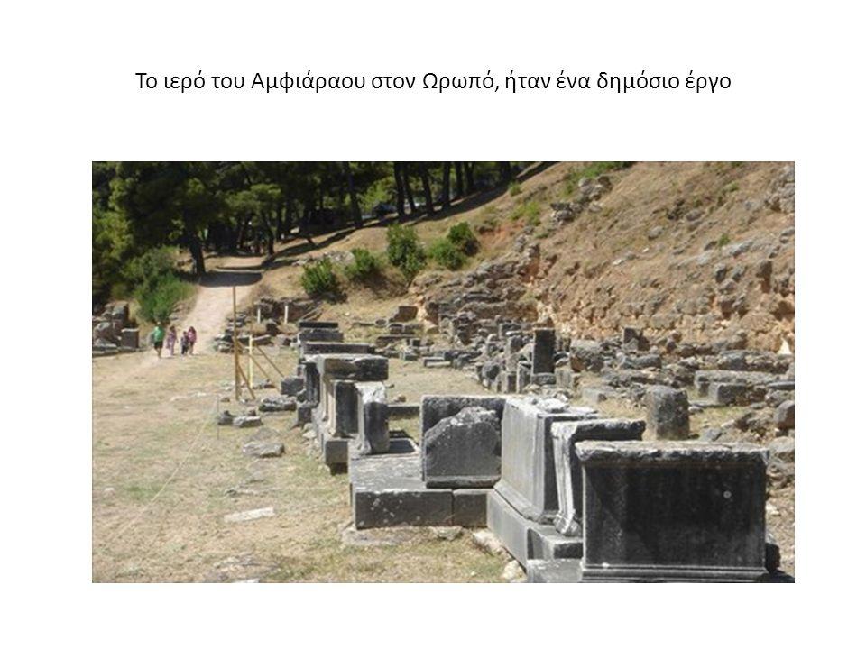 Το ιερό του Αμφιάραου στον Ωρωπό, ήταν ένα δημόσιο έργο