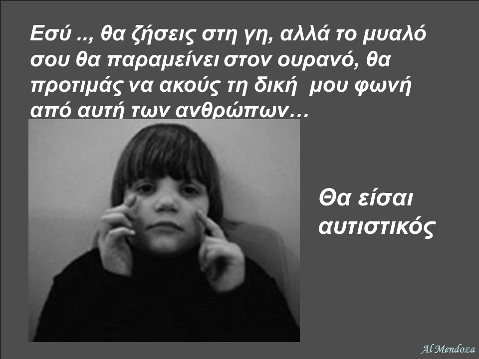 Εσύ .., θα ζήσεις στη γη, αλλά το μυαλό σου θα παραμείνει στον ουρανό, θα προτιμάς να ακούς τη δική μου φωνή από αυτή των ανθρώπων…