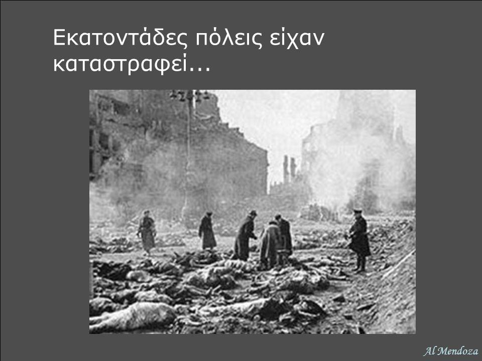 Εκατοντάδες πόλεις είχαν καταστραφεί...