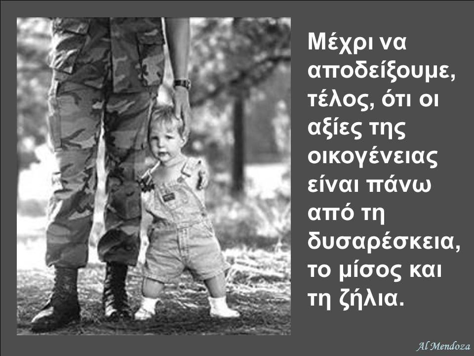 Μέχρι να αποδείξουμε, τέλος, ότι οι αξίες της οικογένειας είναι πάνω από τη δυσαρέσκεια, το μίσος και τη ζήλια.