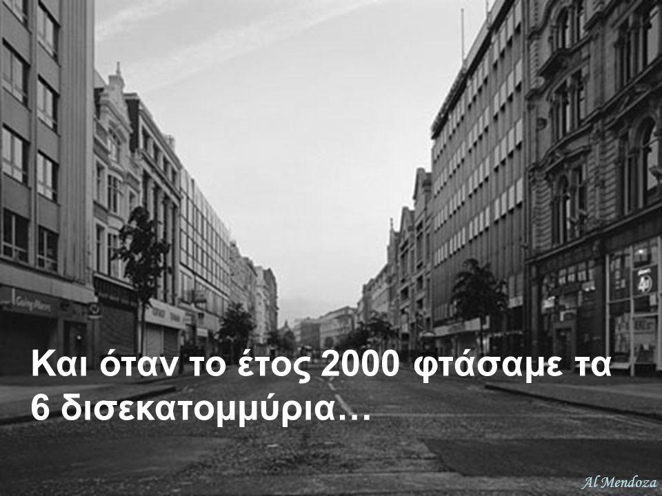 Και όταν το έτος 2000 φτάσαμε τα 6 δισεκατομμύρια…