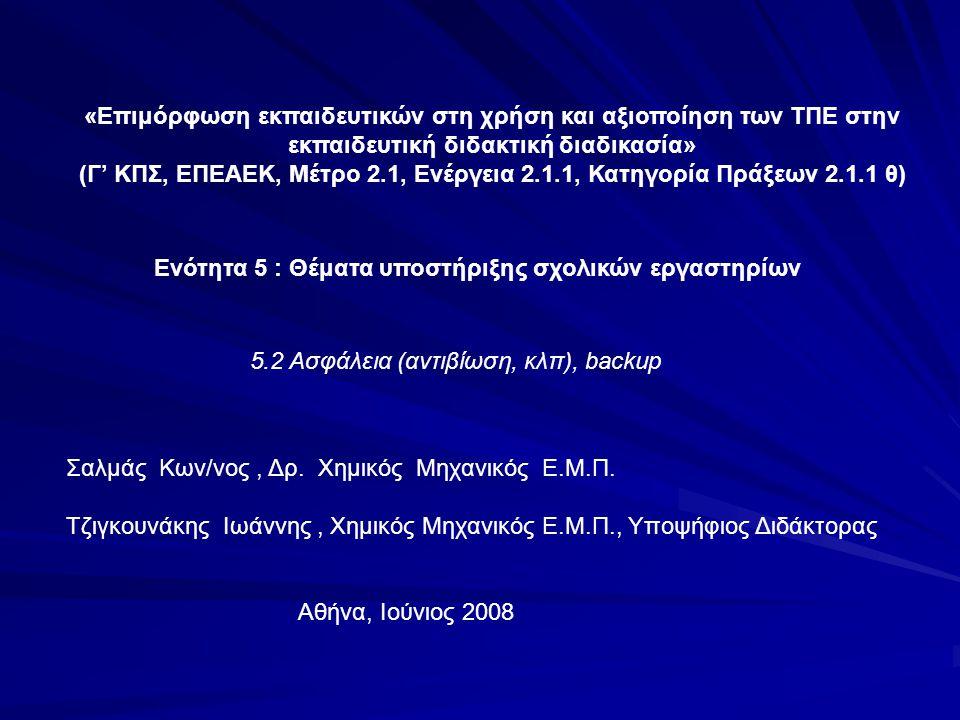 (Γ' ΚΠΣ, ΕΠΕΑΕΚ, Μέτρο 2.1, Ενέργεια 2.1.1, Κατηγορία Πράξεων 2.1.1 θ)