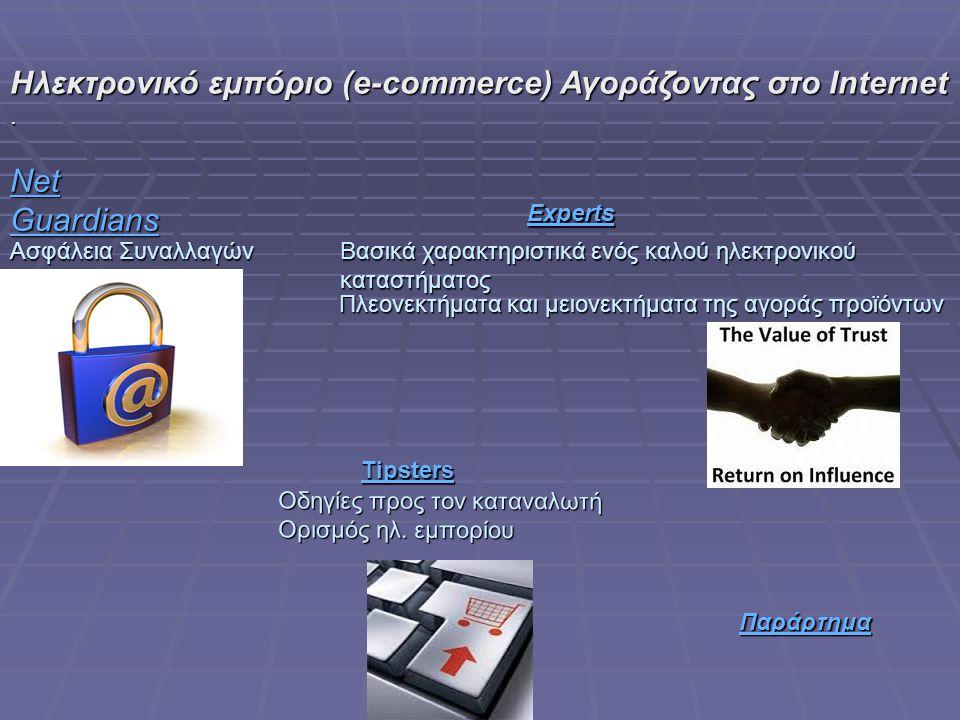 Ηλεκτρονικό εμπόριο (e-commerce) Αγοράζοντας στο Internet