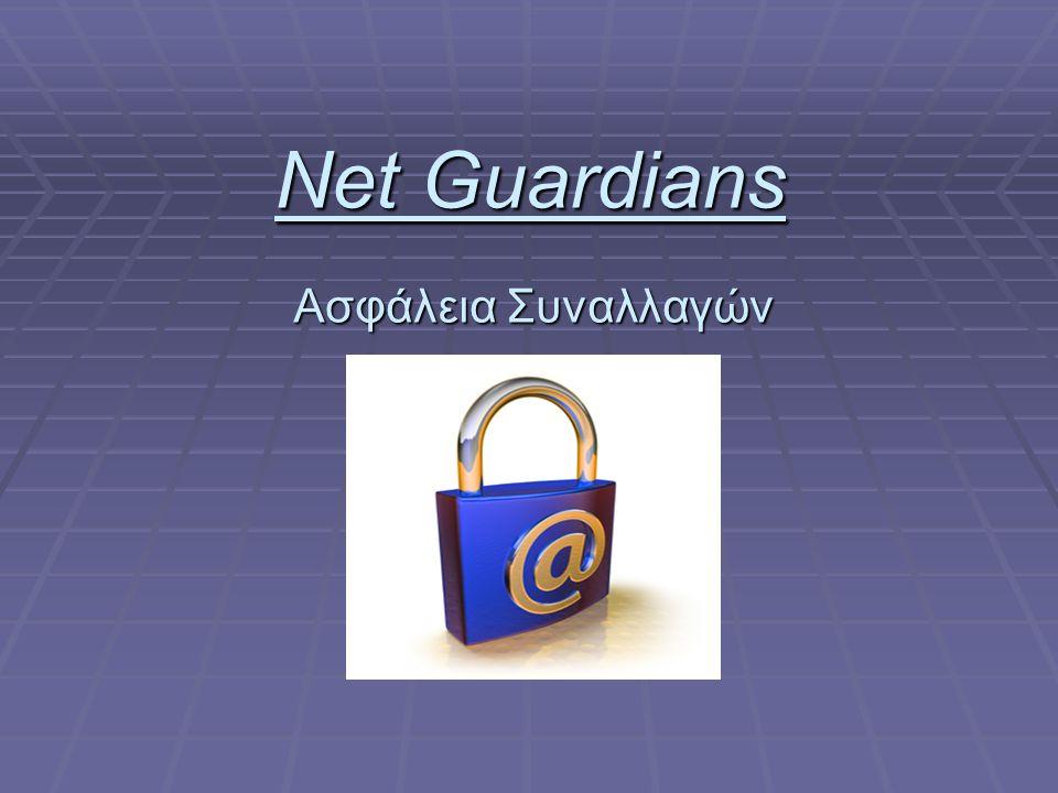 Net Guardians Ασφάλεια Συναλλαγών