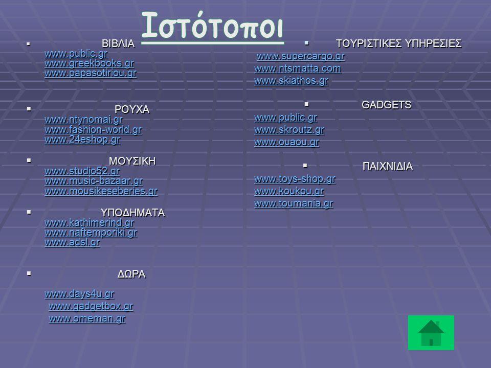 Ιστότοποι ΤΟΥΡΙΣΤΙΚΕΣ ΥΠΗΡΕΣΙΕΣ www.supercargo.gr www.ntsmatta.com