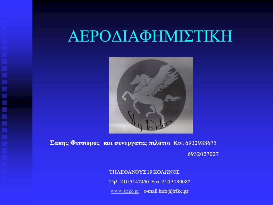 Σάκης Φιτσώρος και συνεργάτες πιλότοι Κιν. 6932988675