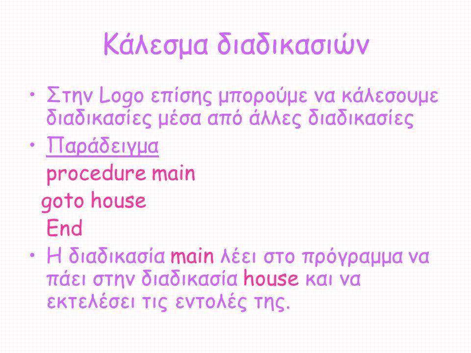 Κάλεσμα διαδικασιών Στην Logo επίσης μπορούμε να κάλεσουμε διαδικασίες μέσα από άλλες διαδικασίες. Παράδειγμα.