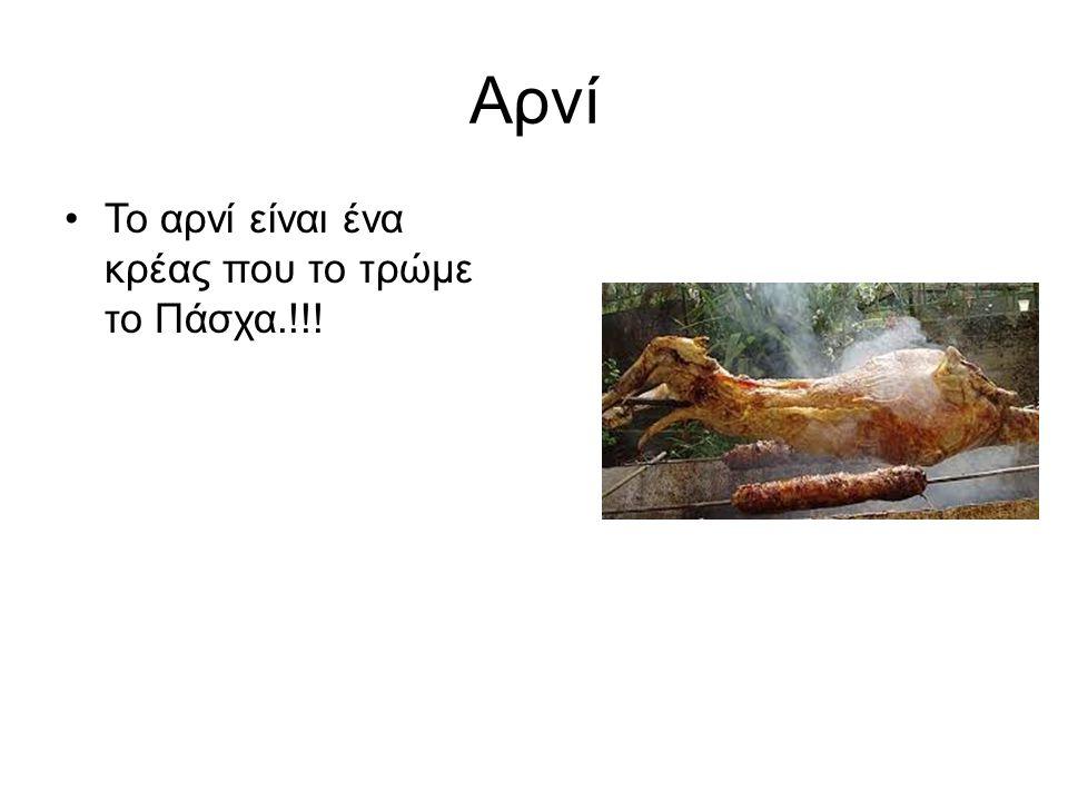 Αρνί Το αρνί είναι ένα κρέας που το τρώμε το Πάσχα.!!!