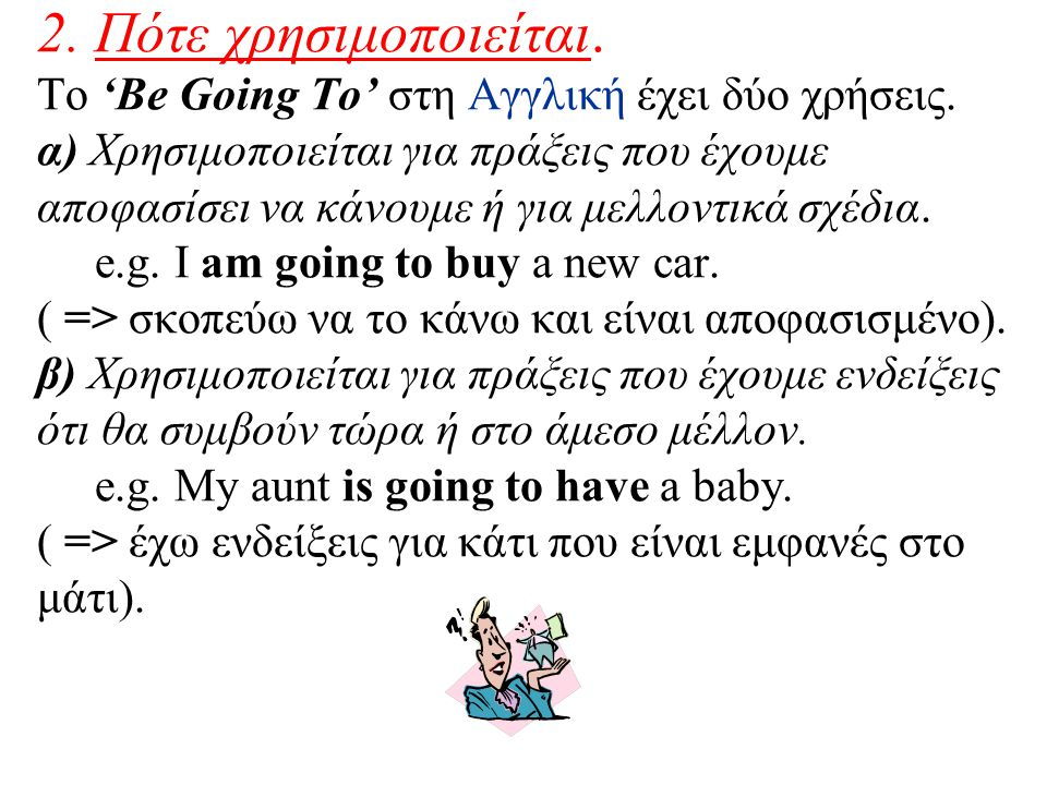 2. Πότε χρησιμοποιείται. Το 'Be Going To' στη Αγγλική έχει δύο χρήσεις