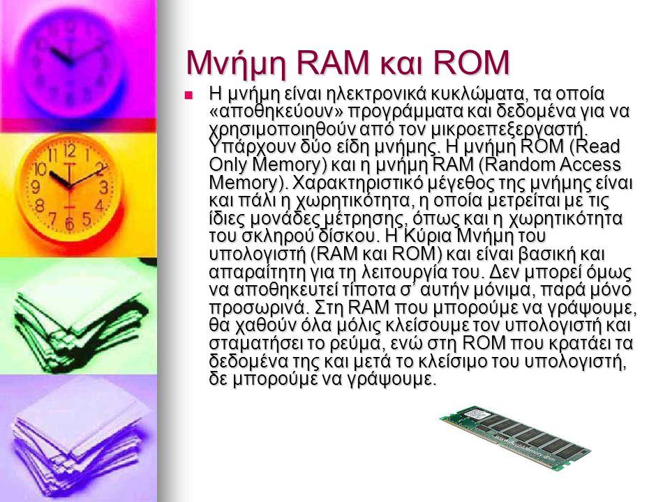 Μνήμη RAM και ROM