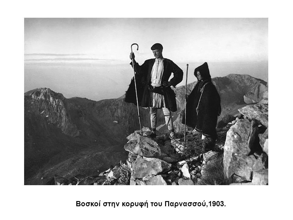 Βοσκοί στην κορυφή του Παρνασσού,1903.