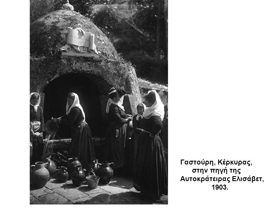 Γαστούρη, Κέρκυρας, στην πηγή της Αυτοκράτειρας Ελισάβετ, 1903.