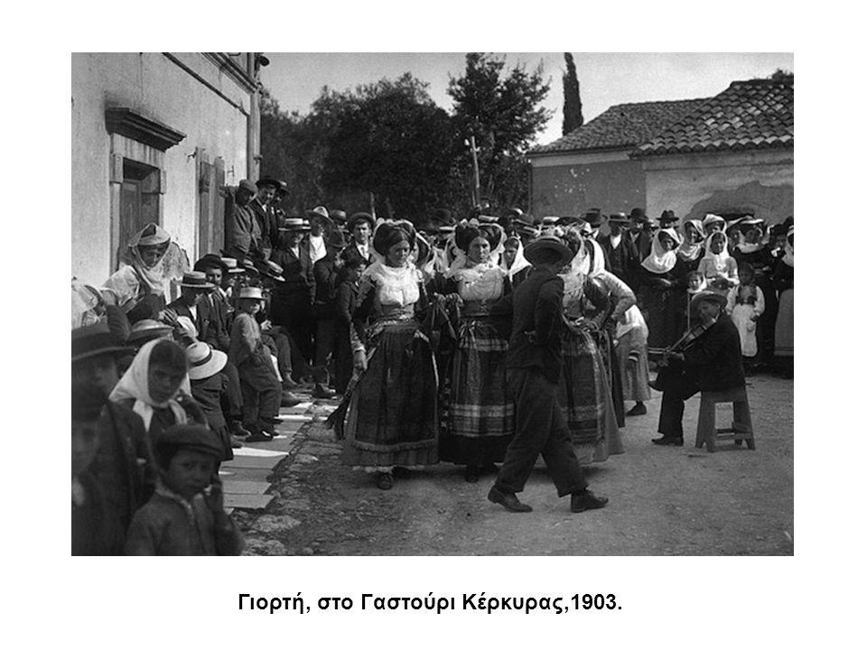 Γιορτή, στο Γαστούρι Κέρκυρας,1903.