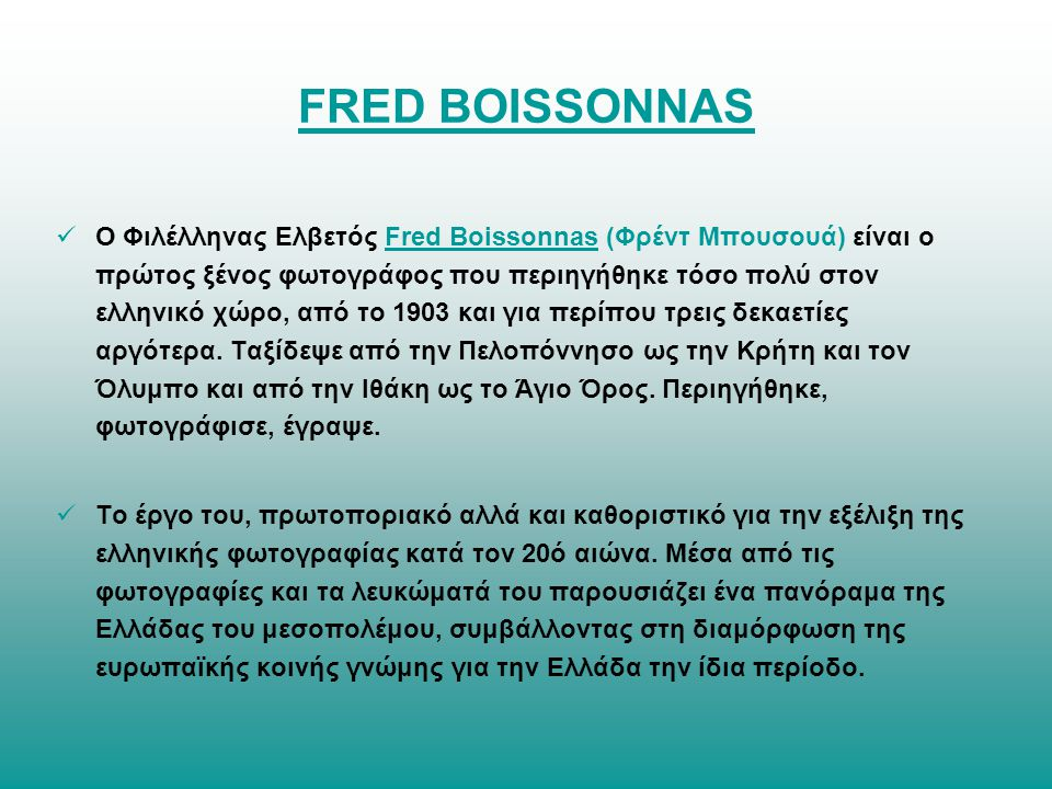 FRED BOISSONNAS