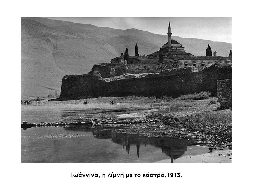 Ιωάννινα, η λίμνη με το κάστρο,1913.