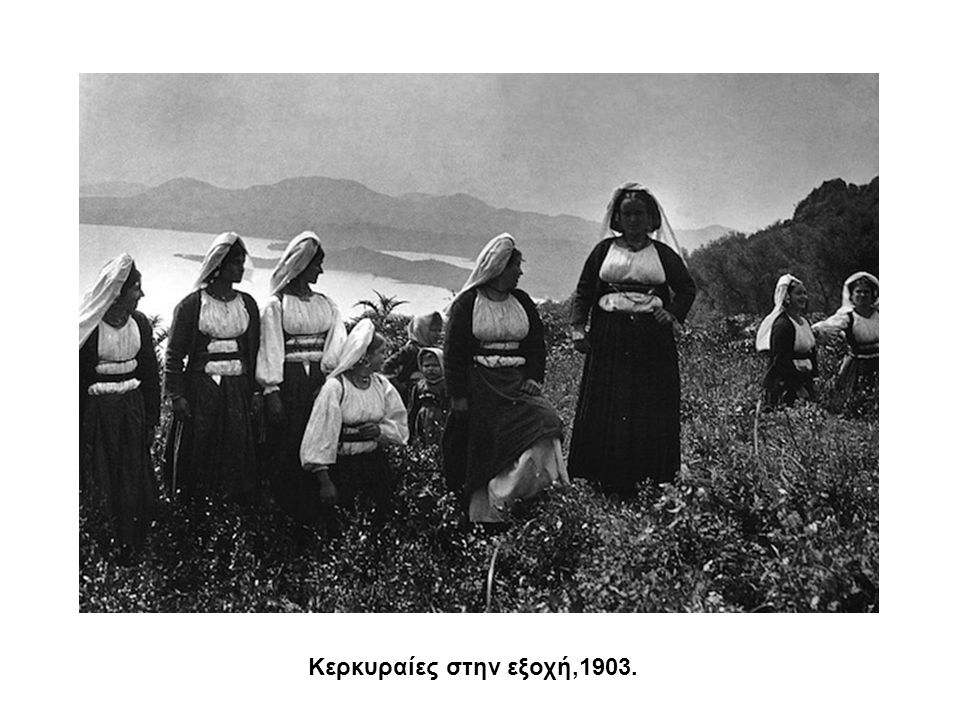 Κερκυραίες στην εξοχή,1903.