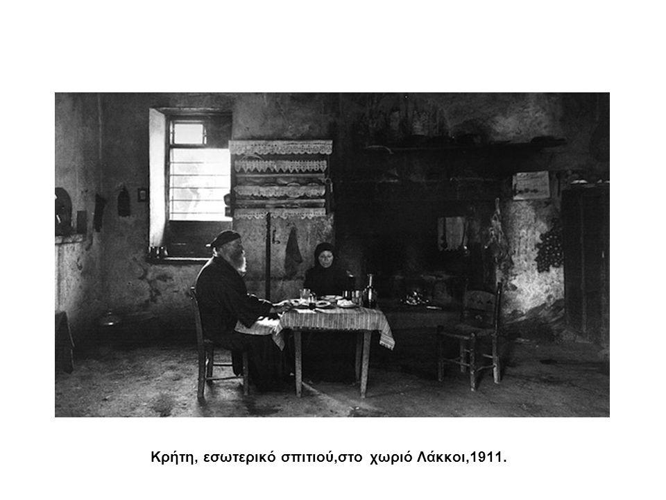 Κρήτη, εσωτερικό σπιτιού,στο χωριό Λάκκοι,1911.