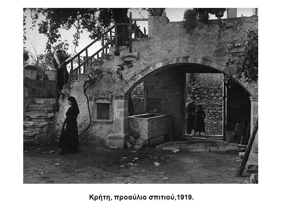 Κρήτη, προαύλιο σπιτιού,1919.