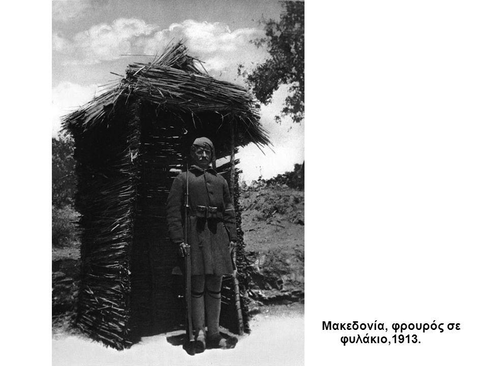 Μακεδονία, φρουρός σε φυλάκιο,1913.