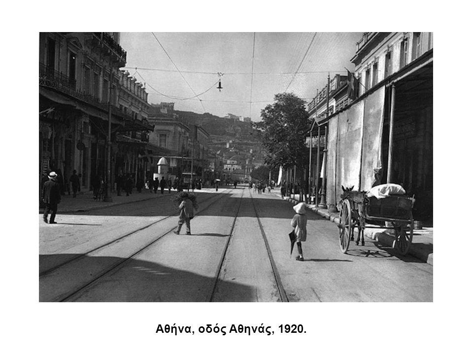 Αθήνα, οδός Αθηνάς,1920 Αθήνα, οδός Αθηνάς, 1920.