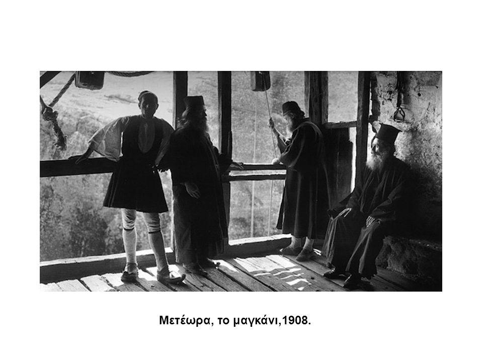 Μετέωρα, το μαγκάνι,1908.