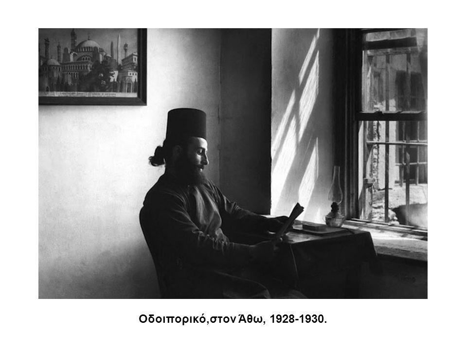 Οδοιπορικό,στον Άθω, 1928-1930.