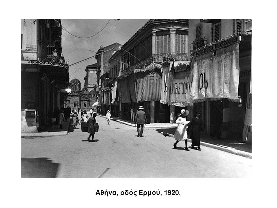 Αθήνα, οδός Ερμού, 1920.