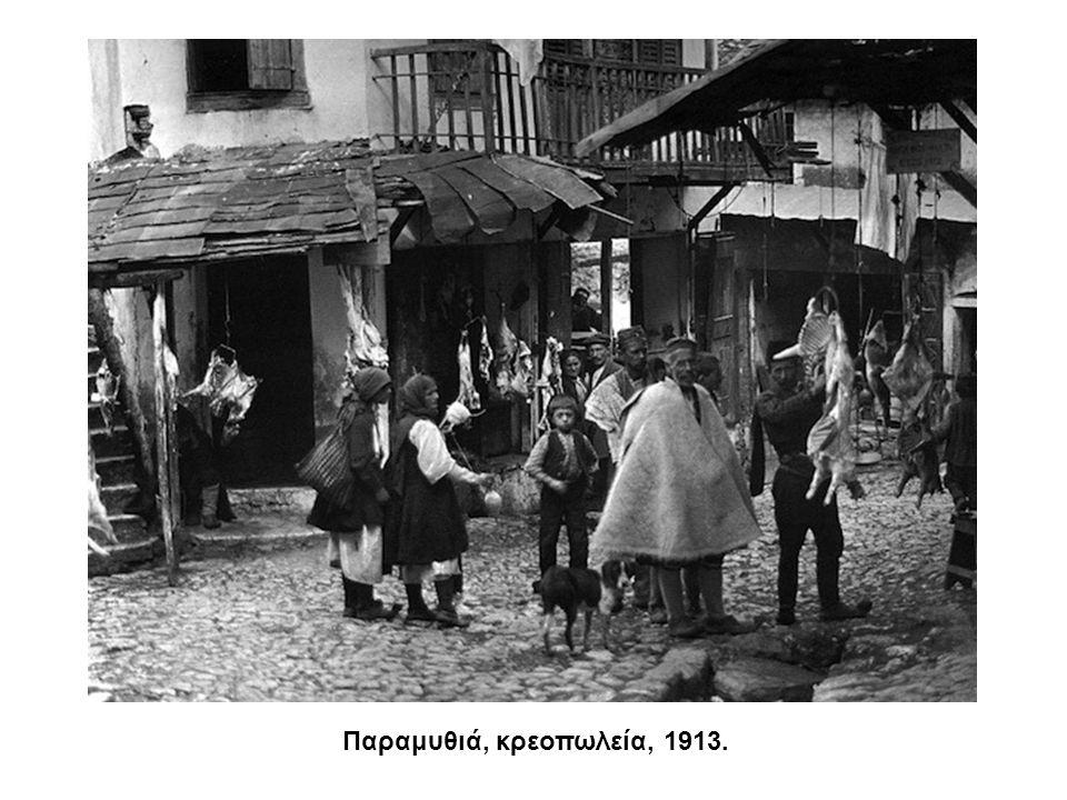 Παραμυθιά, κρεοπωλεία, 1913.