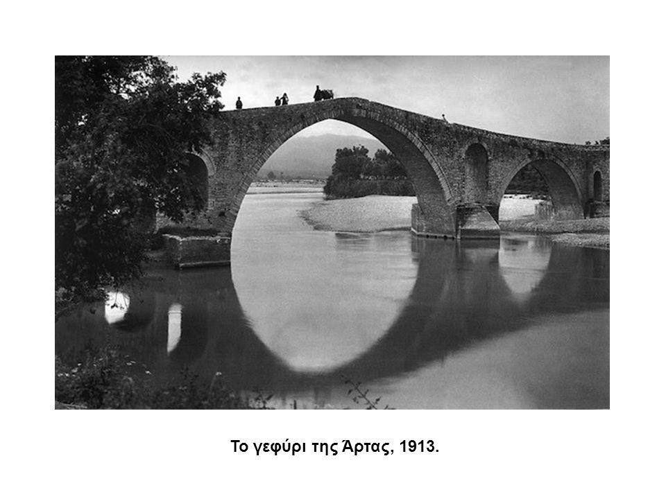 Το γεφύρι της Άρτας, 1913.
