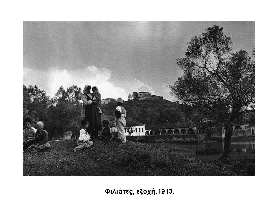 Φιλιάτες, εξοχή,1913.