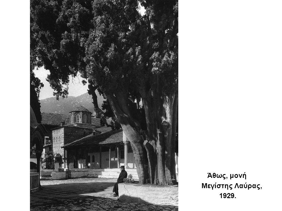 Άθως, μονή Μεγίστης Λαύρας, 1929.
