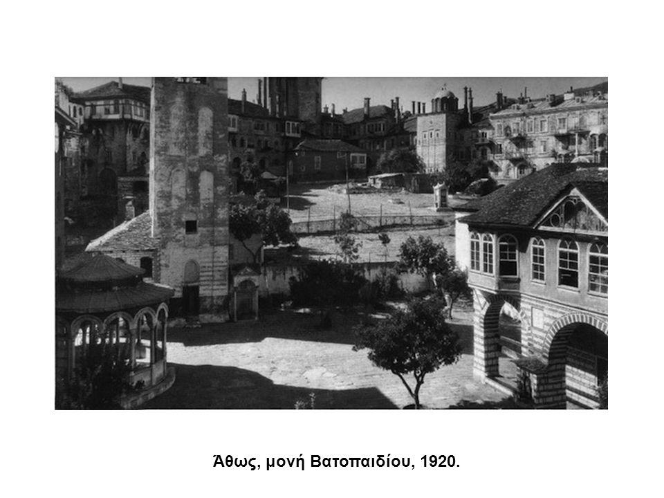 Άθως, μονή Βατοπαιδίου, 1920.