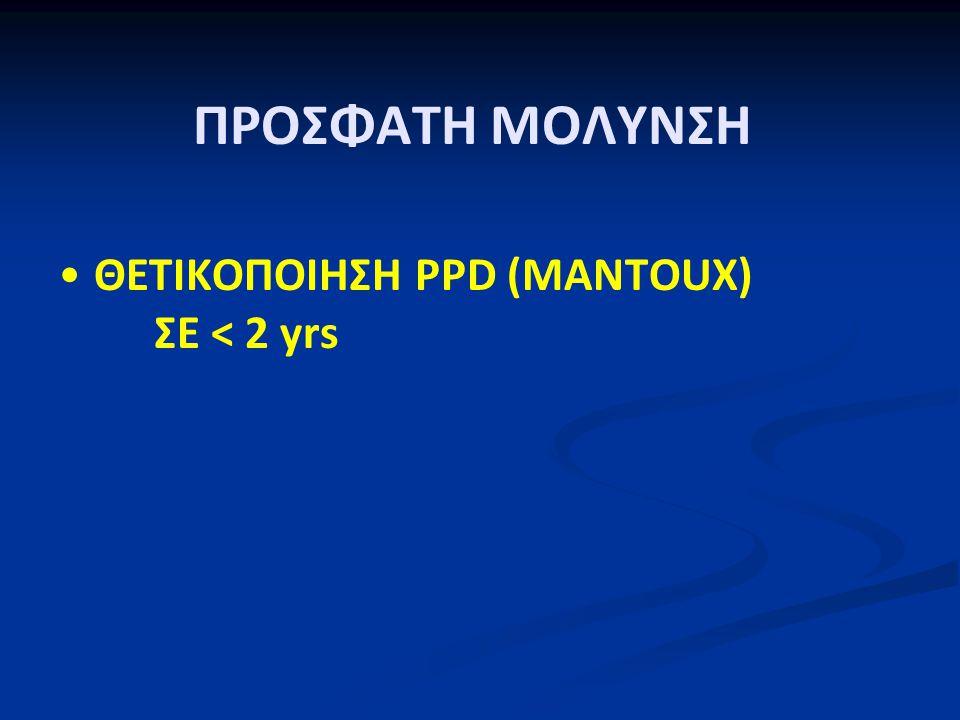 ΠΡΟΣΦΑΤΗ ΜΟΛΥΝΣΗ ΘΕΤΙΚΟΠΟΙΗΣΗ PPD (ΜΑΝΤΟUX) ΣΕ < 2 yrs
