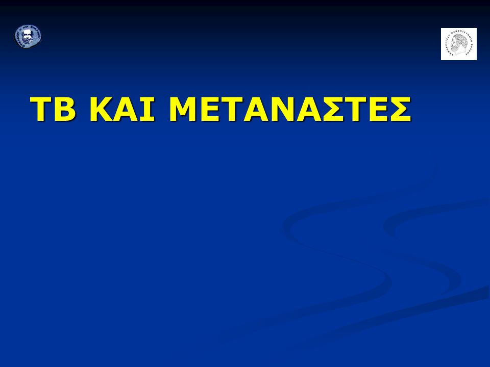 TB KAI METANAΣΤΕΣ