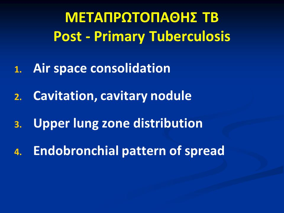 ΜΕΤΑΠΡΩΤΟΠΑΘΗΣ ΤΒ Post - Primary Tuberculosis