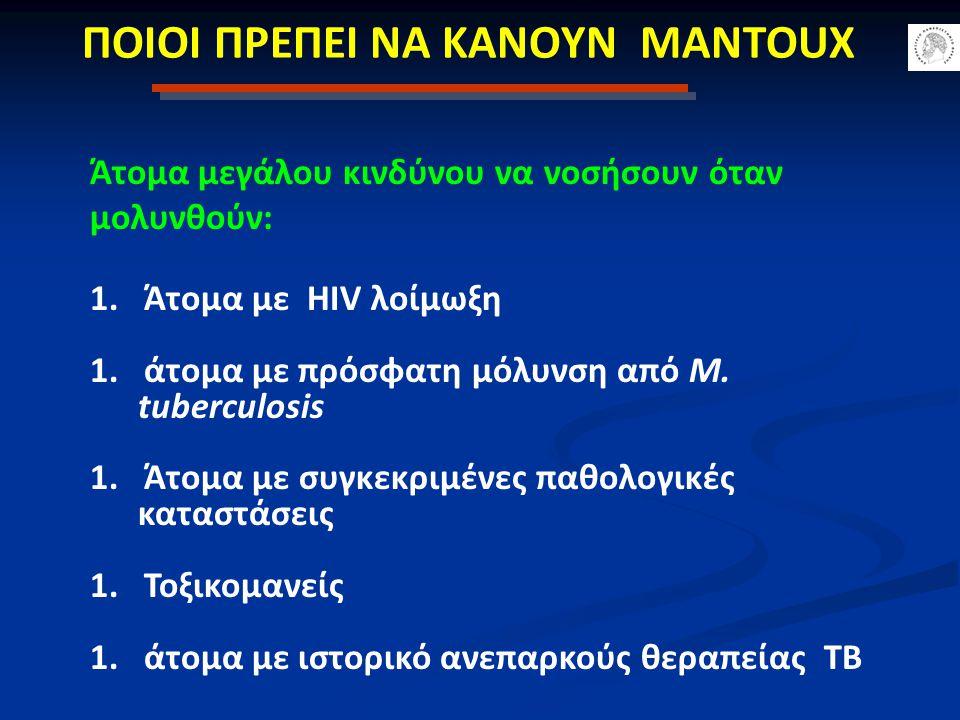 ΠΟΙΟΙ ΠΡΕΠΕΙ ΝΑ ΚΑΝΟYΝ MANTOUX
