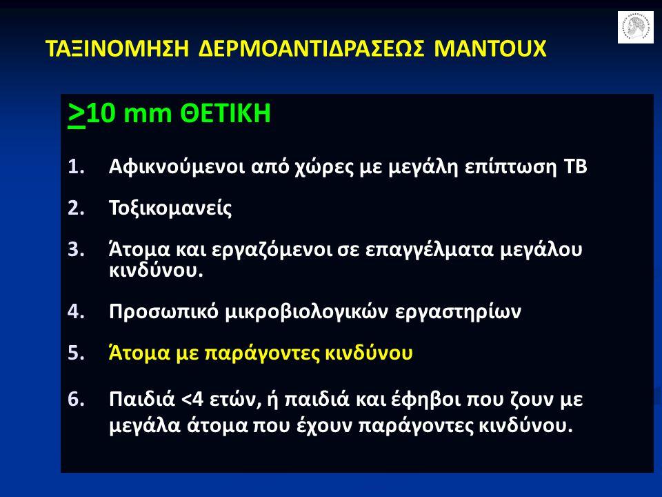 >10 mm ΘΕΤΙΚΗ ΤΑΞΙΝΟΜΗΣΗ ΔΕΡΜΟΑΝΤΙΔΡΑΣΕΩΣ MANTOUX