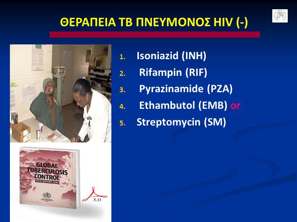 ΘΕΡΑΠΕΙΑ ΤΒ ΠΝΕΥΜΟΝΟΣ HIV (-)