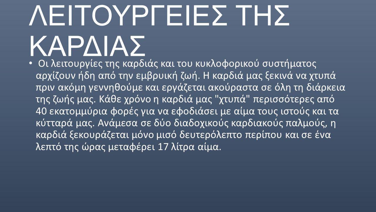 ΛΕΙΤΟΥΡΓΕΙΕΣ ΤΗΣ ΚΑΡΔΙΑΣ