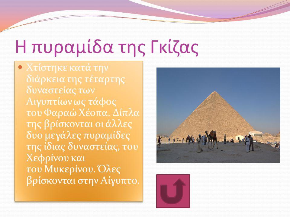 Η πυραμίδα της Γκίζας