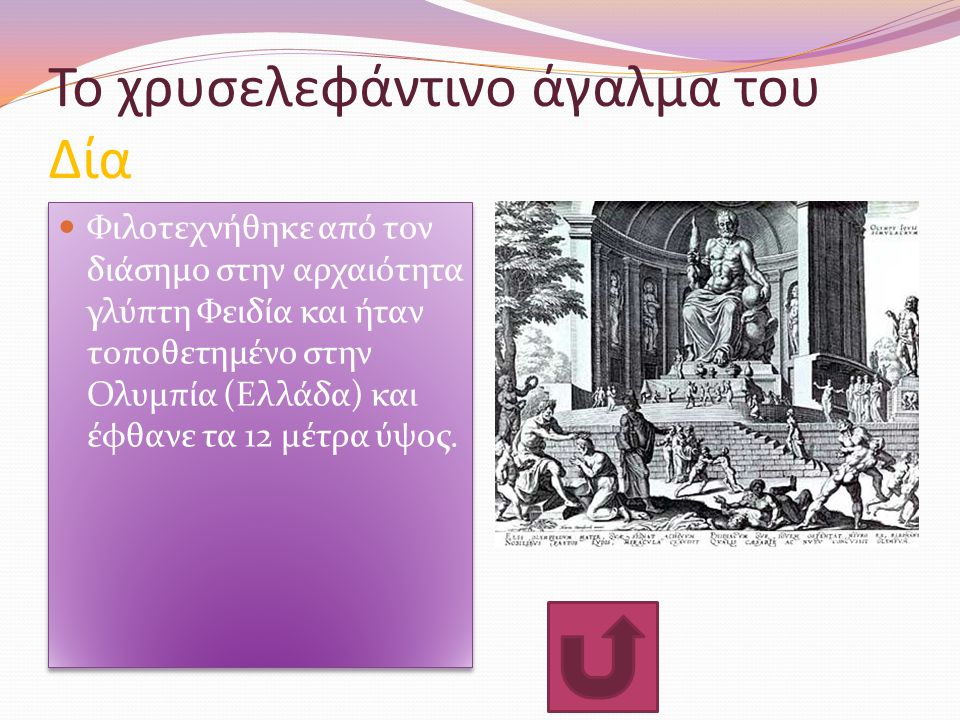 Το χρυσελεφάντινο άγαλμα του Δία