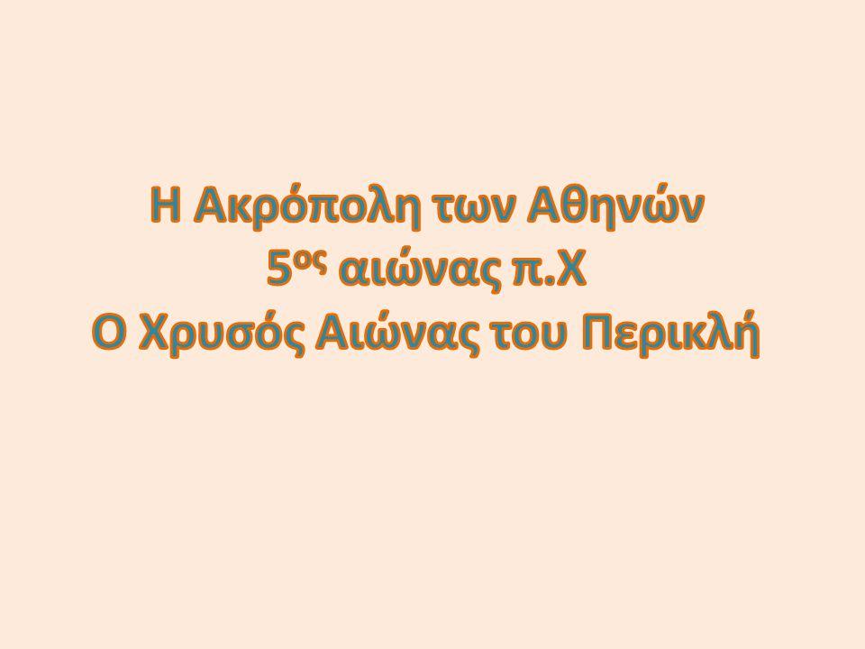 Η Ακρόπολη των Αθηνών 5ος αιώνας π.Χ Ο Χρυσός Αιώνας του Περικλή