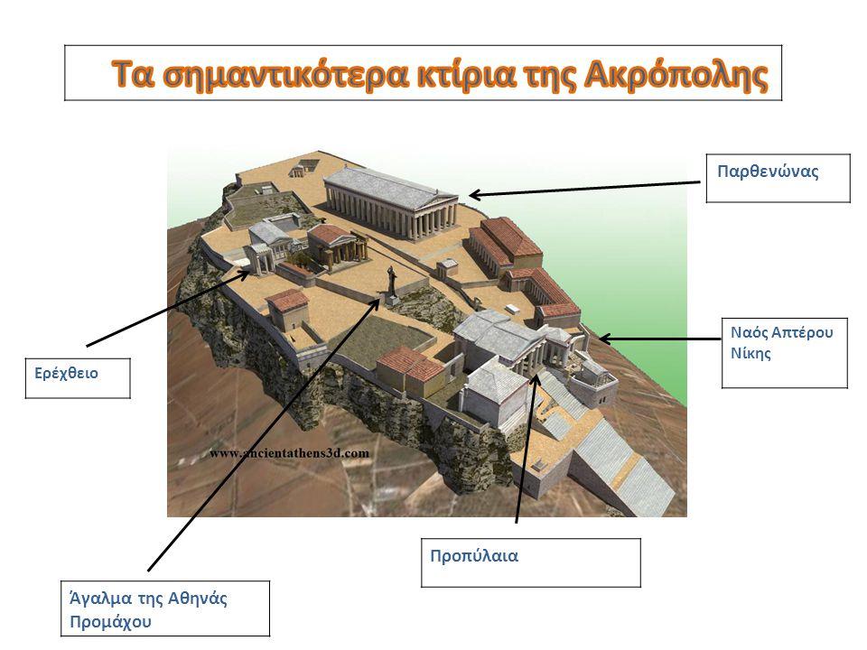 Τα σημαντικότερα κτίρια της Ακρόπολης