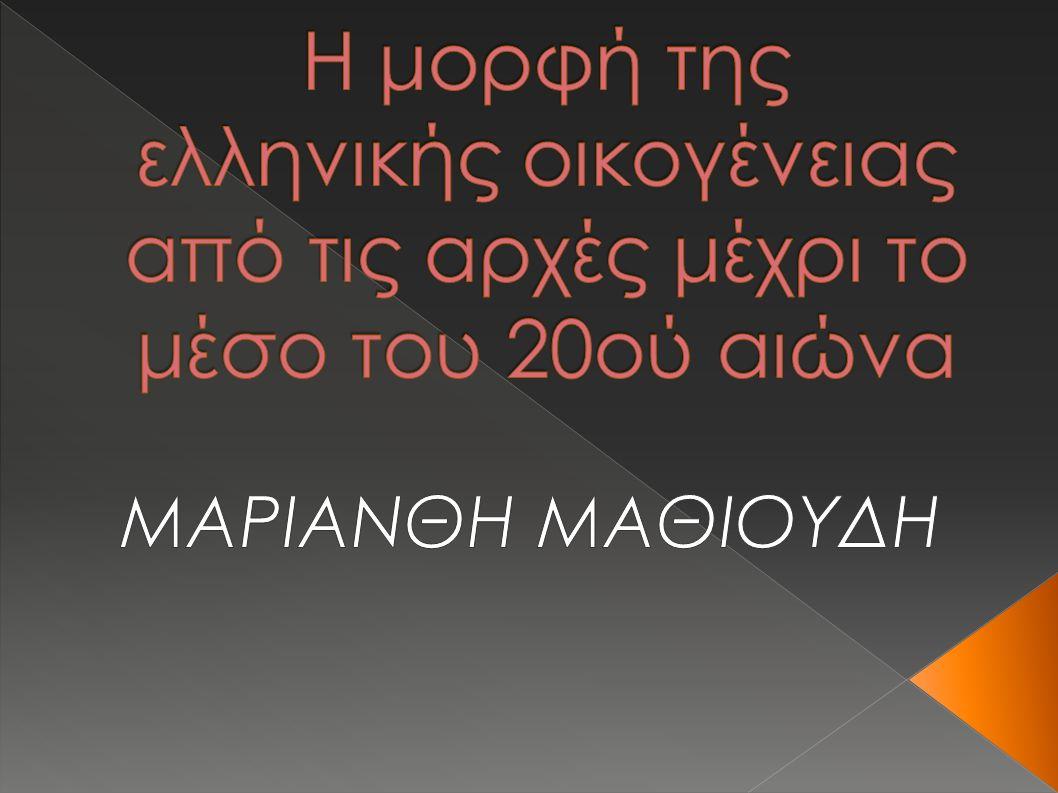 Η μορφή της ελληνικής οικογένειας από τις αρχές μέχρι το μέσο του 20ού αιώνα