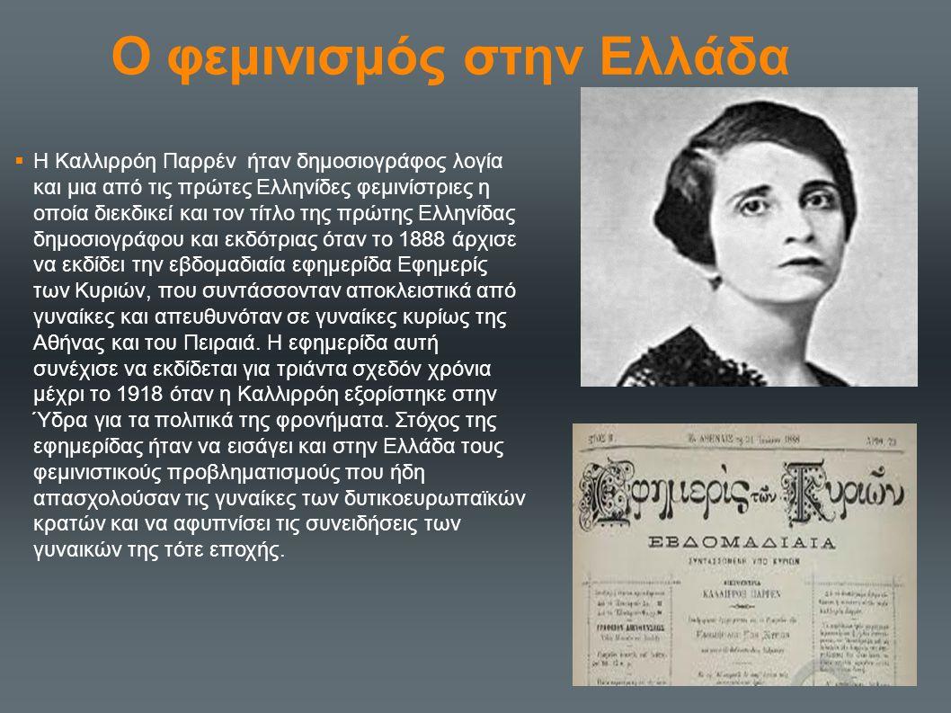 Ο φεμινισμός στην Ελλάδα