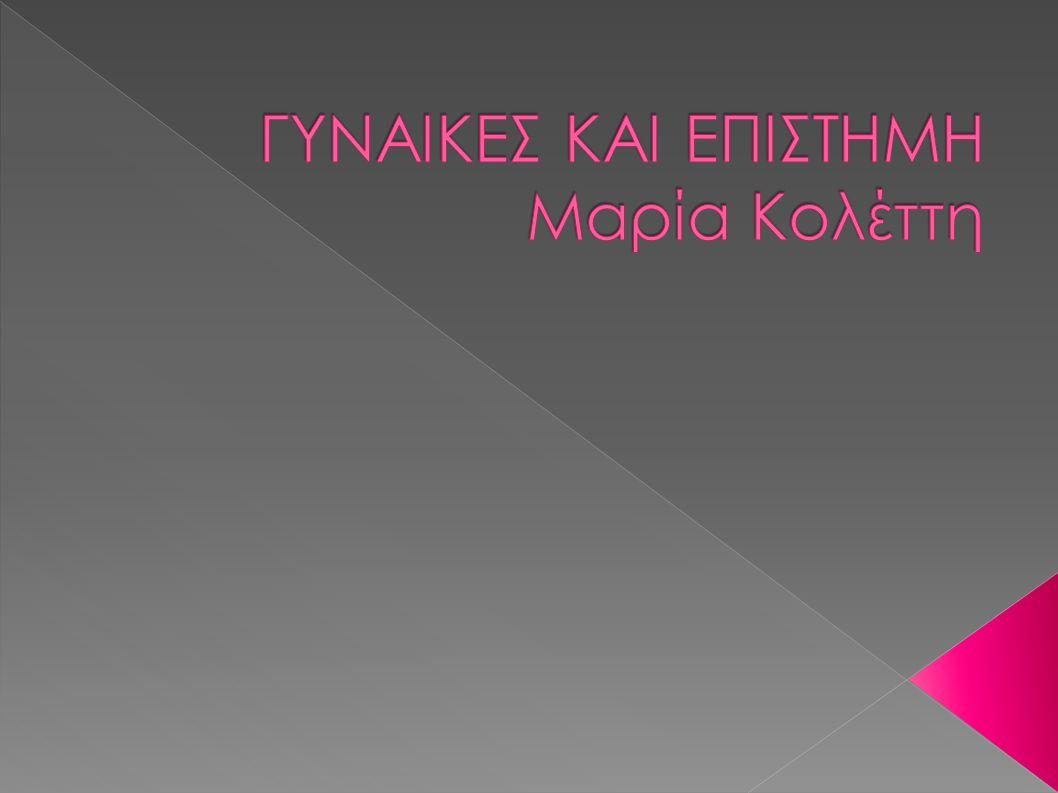 ΓΥΝΑΙΚΕΣ ΚΑΙ ΕΠΙΣΤΗΜΗ Μαρία Κολέττη