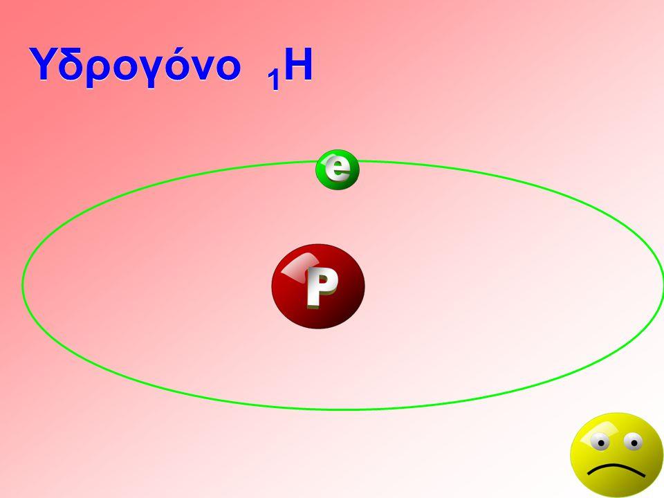 Υδρογόνο 1H 20