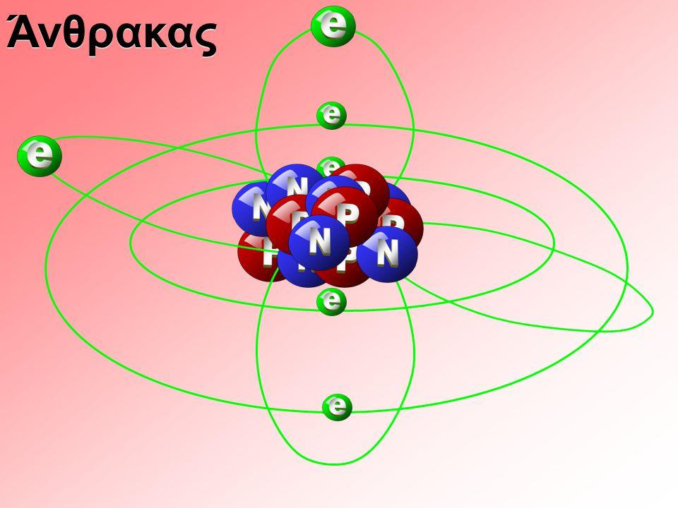 Άνθρακας 25